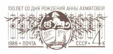 In 1989 the USSR issued a commemorative postcard for the 100th anniversary of Akhmatova's birth; the preprinted 4-kopeck stamp includes the Stray Dog logo