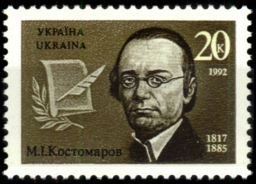 Mykola or Nikolai Kostomarov on a 1992 Ukrainian postage stamp