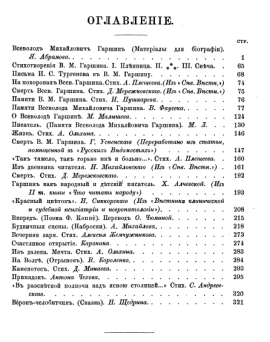 "The table of contents of the collection where ""An Attack of Nerves"" appeared. There were also pieces by Merezhkovskii, Saltykov-Shchedrin, and Minaev, as well as the late Turgenev's letters to Garshin."